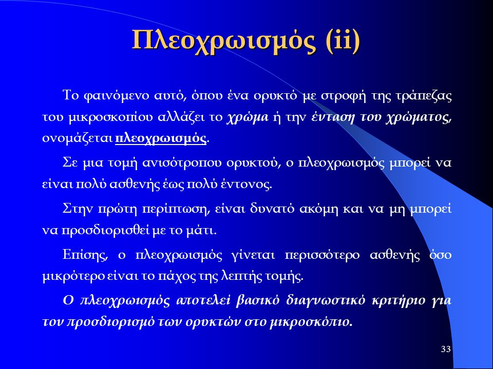 Πλεοχρωισμός (ii)