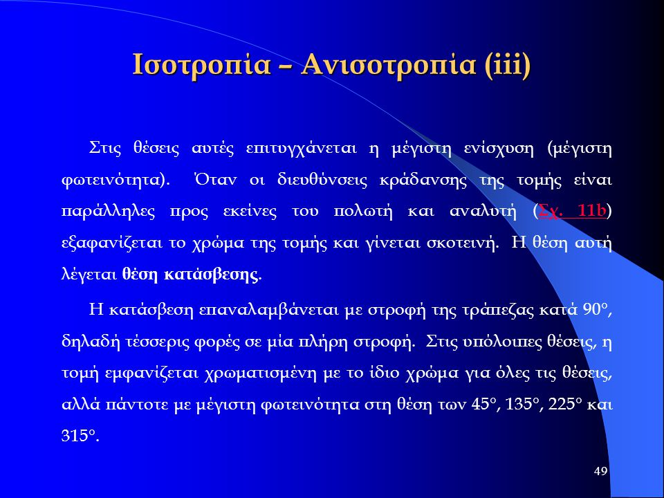 Ισοτροπία – Ανισοτροπία (iii)