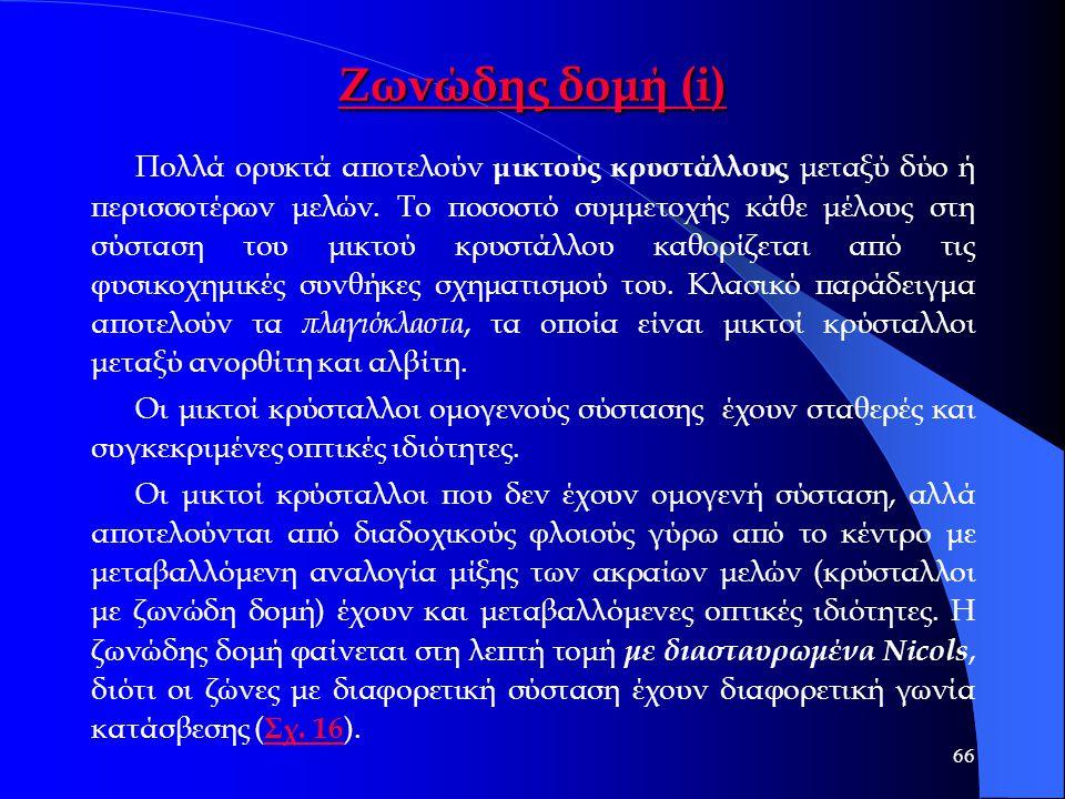 Ζωνώδης δομή (i)