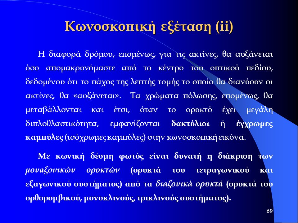 Κωνοσκοπική εξέταση (ii)