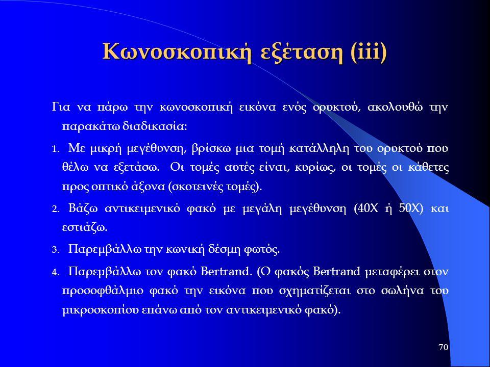 Κωνοσκοπική εξέταση (iii)