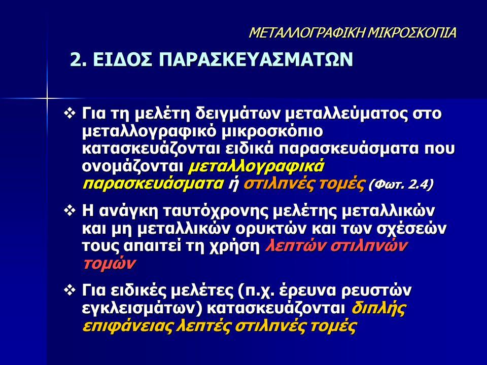 2. ΕΙΔΟΣ ΠΑΡΑΣΚΕΥΑΣΜΑΤΩΝ