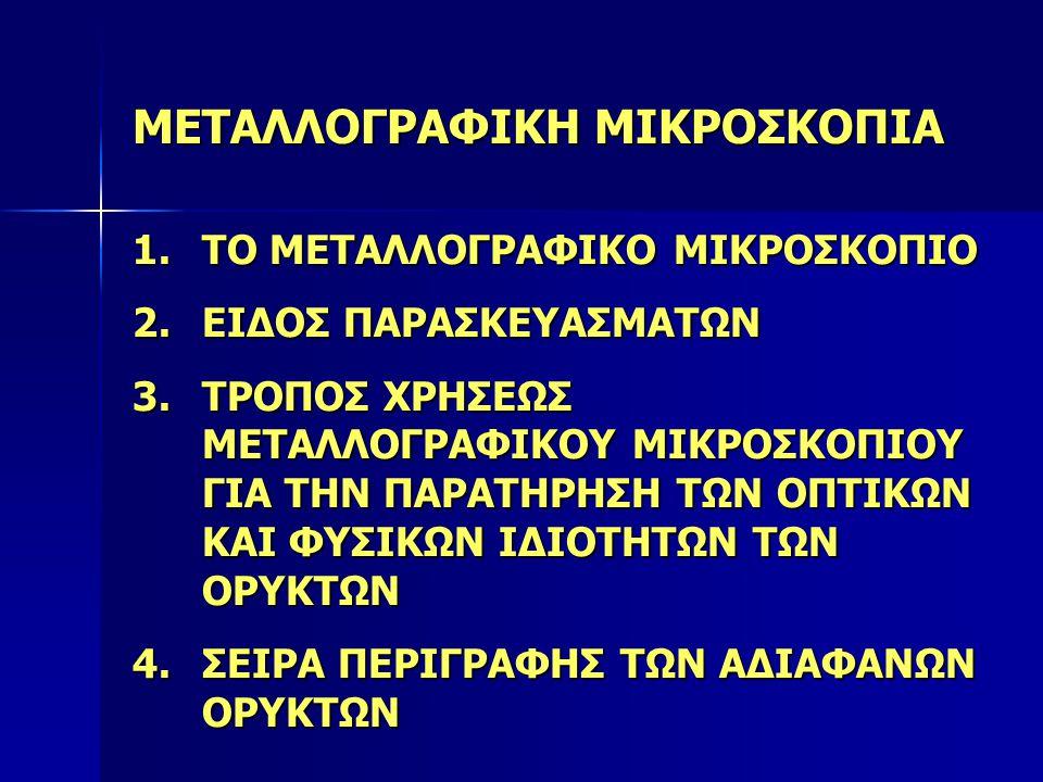 ΜΕΤΑΛΛΟΓΡΑΦΙΚΗ ΜΙΚΡΟΣΚΟΠΙΑ