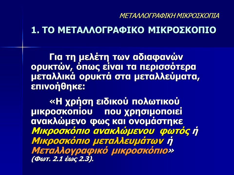 1. ΤΟ ΜΕΤΑΛΛΟΓΡΑΦΙΚΟ ΜΙΚΡΟΣΚΟΠΙΟ
