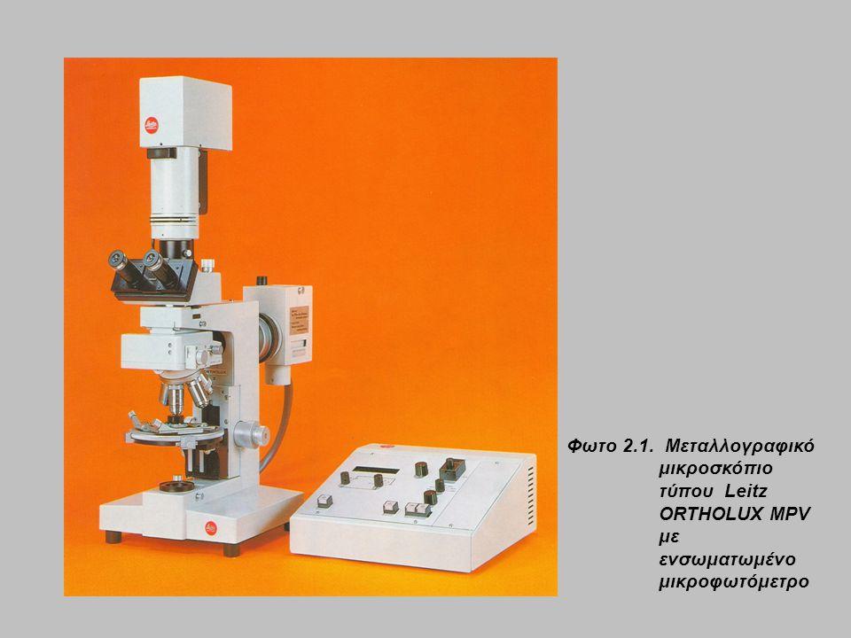 Φωτο 2.1. Μεταλλογραφικό μικροσκόπιο τύπου Leitz ORTHOLUX MPV με ενσωματωμένο μικροφωτόμετρο