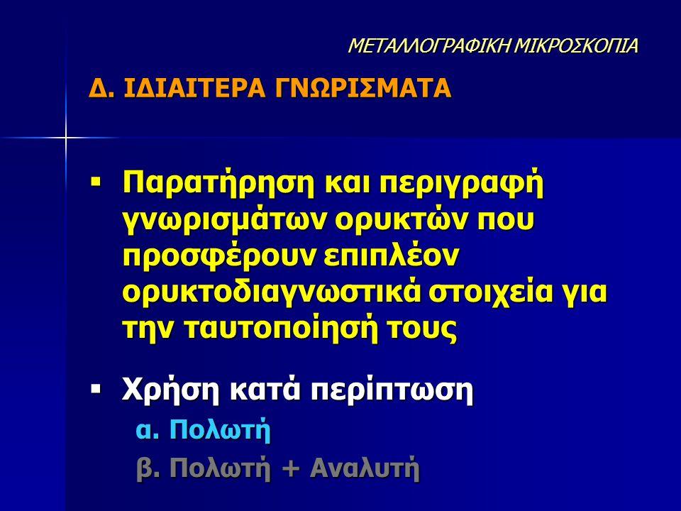 Δ. ΙΔΙΑΙΤΕΡΑ ΓΝΩΡΙΣΜΑΤΑ