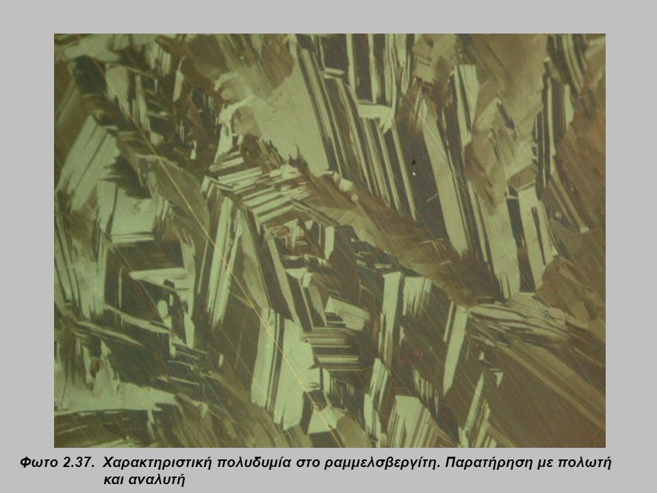 Φωτο 2. 37. Χαρακτηριστική πολυδυμία στο ραμμελσβεργίτη