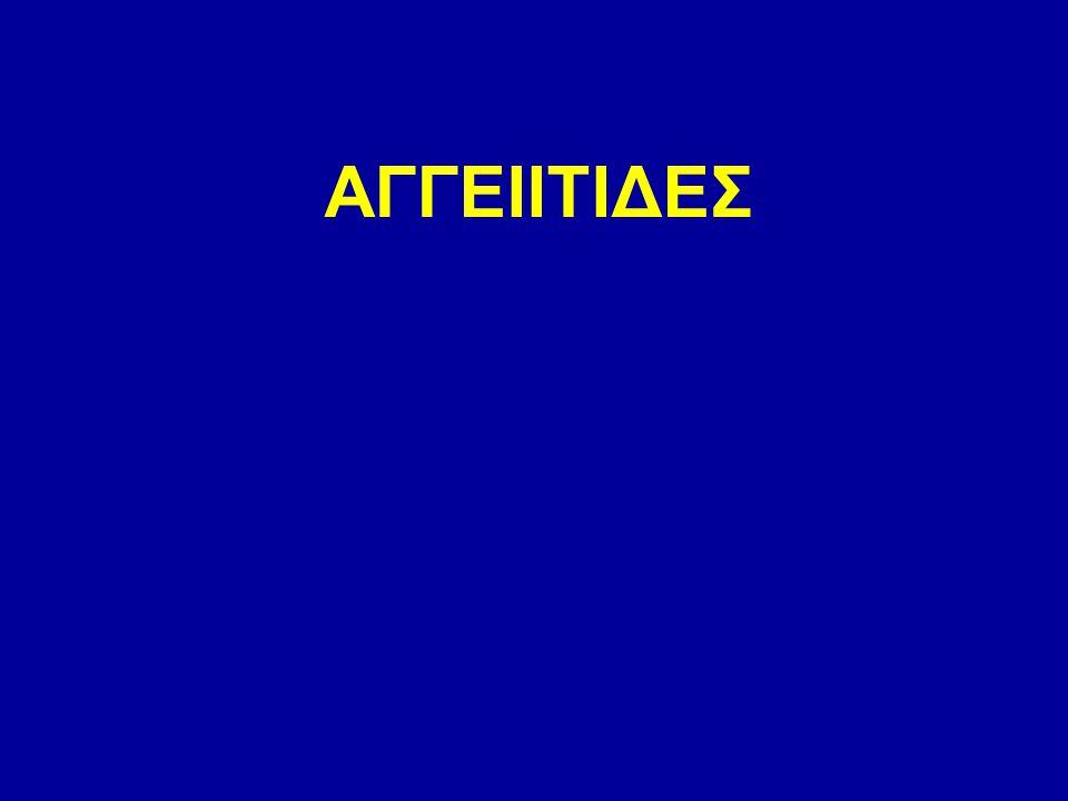 ΑΓΓΕΙΙΤΙΔΕΣ