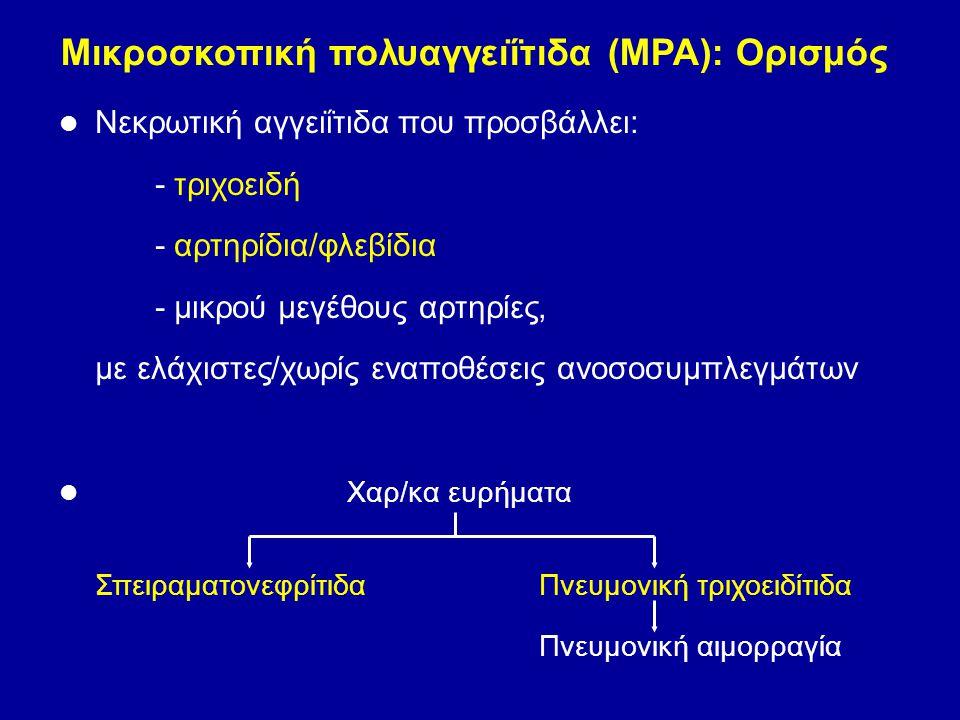 Μικροσκοπική πολυαγγειΐτιδα (ΜΡΑ): Ορισμός