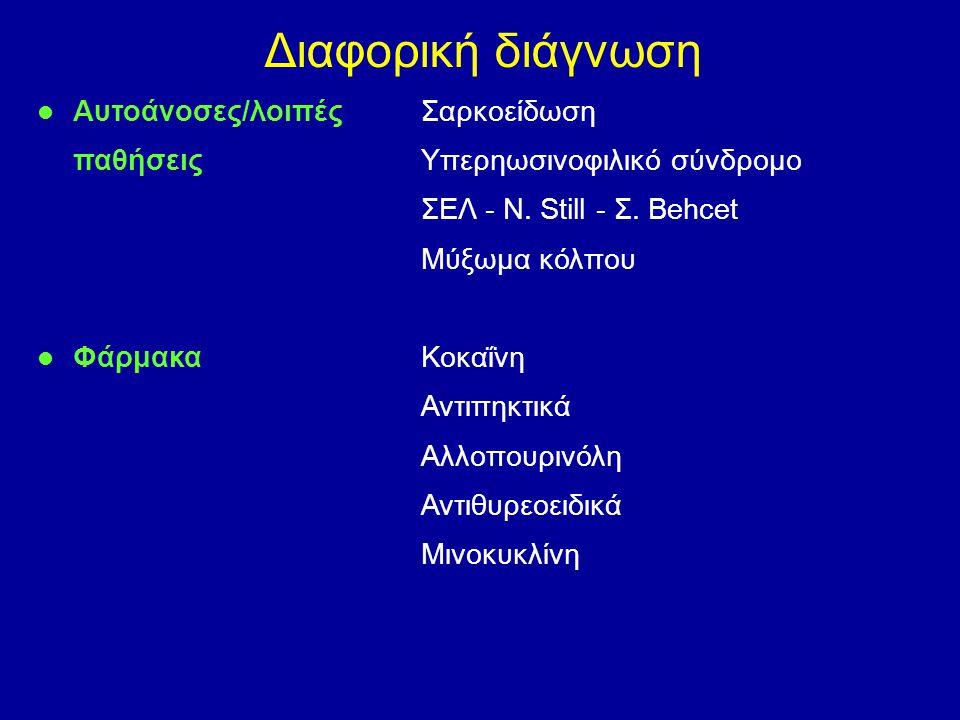 Διαφορική διάγνωση Αυτοάνοσες/λοιπές Σαρκοείδωση
