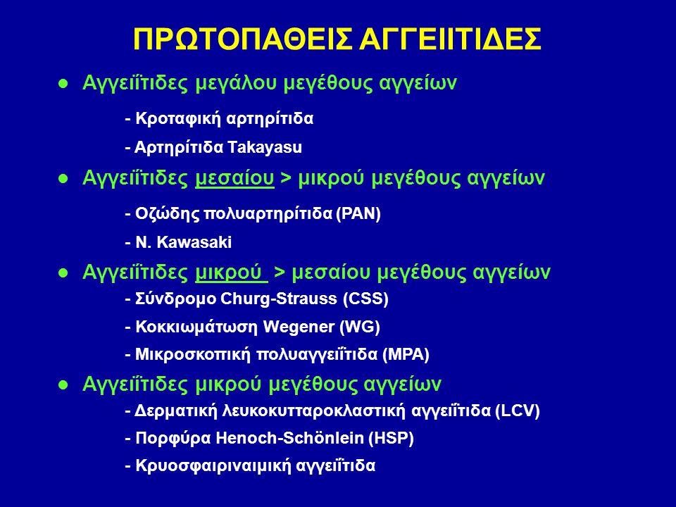 ΠΡΩΤΟΠΑΘΕΙΣ ΑΓΓΕΙΙΤΙΔΕΣ