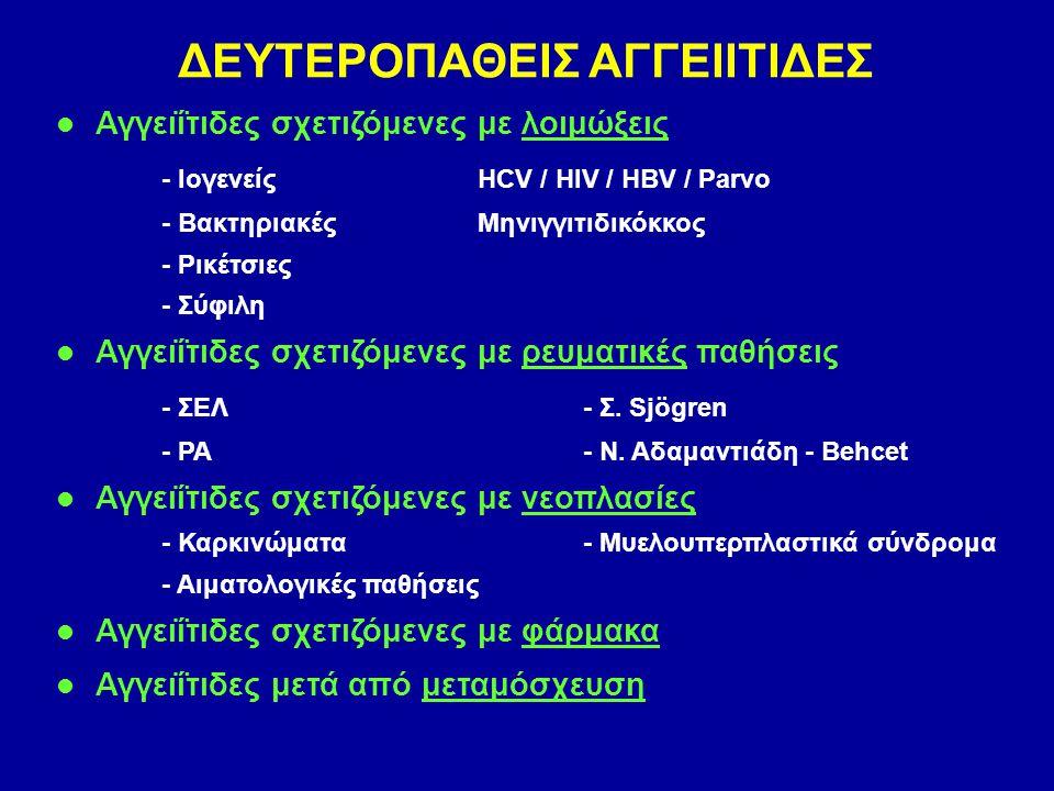 ΔΕΥΤΕΡΟΠΑΘΕΙΣ ΑΓΓΕΙΙΤΙΔΕΣ