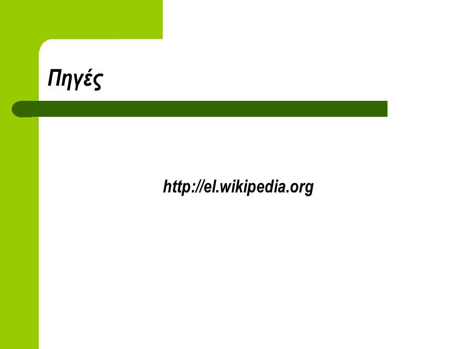 Πηγές http://el.wikipedia.org