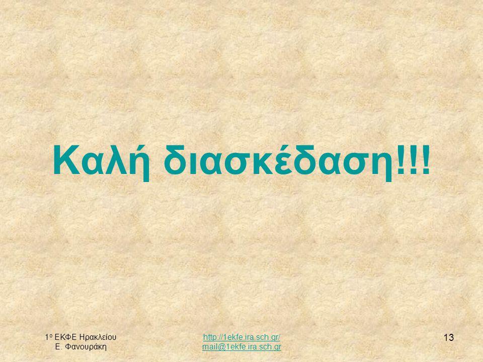 Καλή διασκέδαση!!! 1ο ΕΚΦΕ Ηρακλείου Ε. Φανουράκη