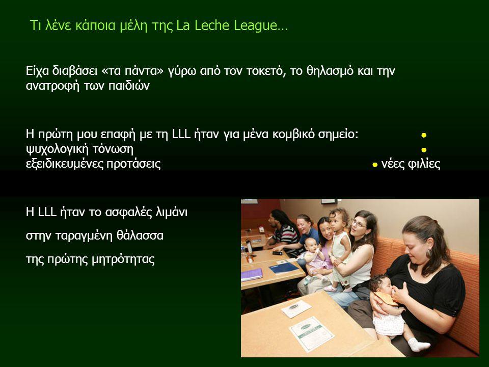 Τι λένε κάποια μέλη της La Leche League…