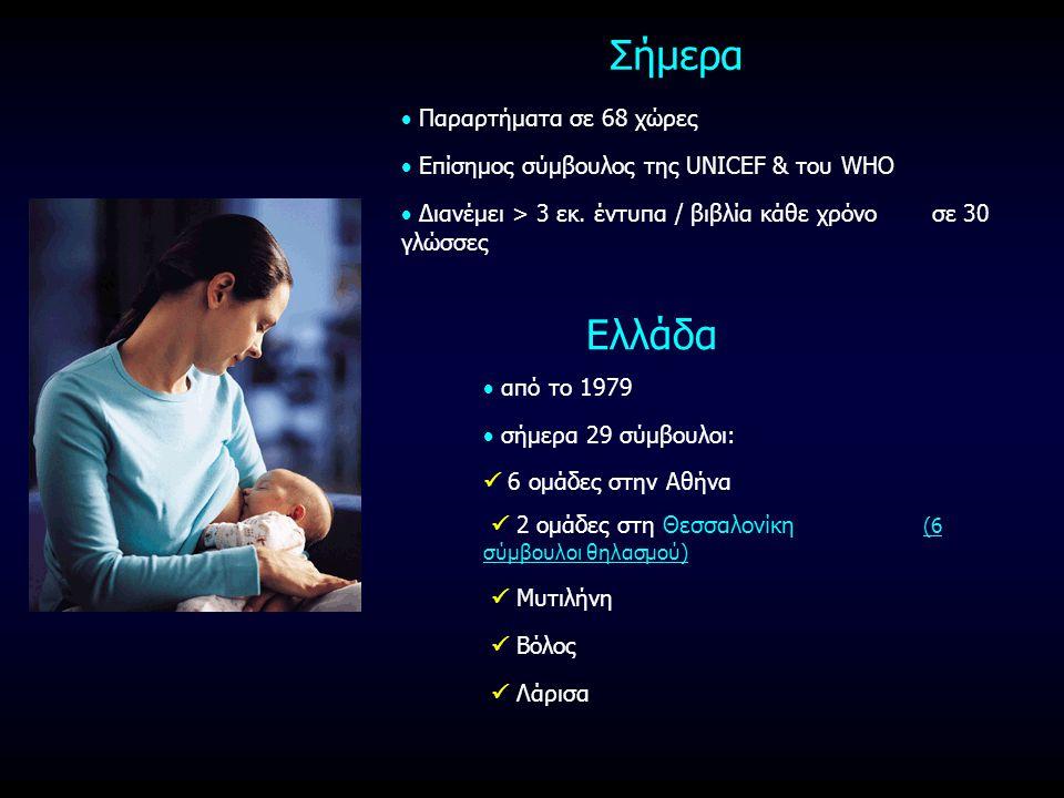 Σήμερα Ελλάδα  Παραρτήματα σε 68 χώρες