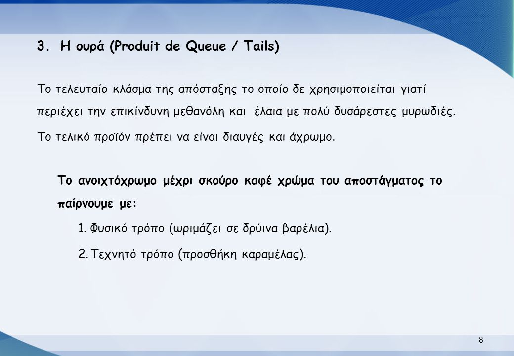 Η ουρά (Produit de Queue / Tails)
