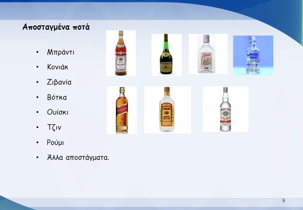 Αποσταγμένα ποτά Μπράντι Κονιάκ Ζιβανία Βότκα Ουίσκι Τζιν Ρούμι