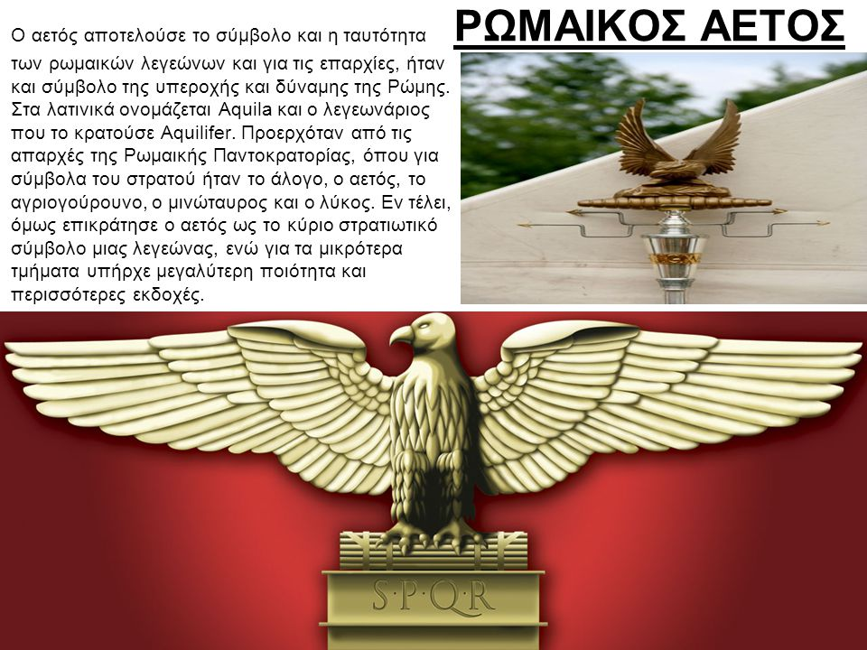 ΡΩΜΑΙΚΟΣ ΑΕΤΟΣ