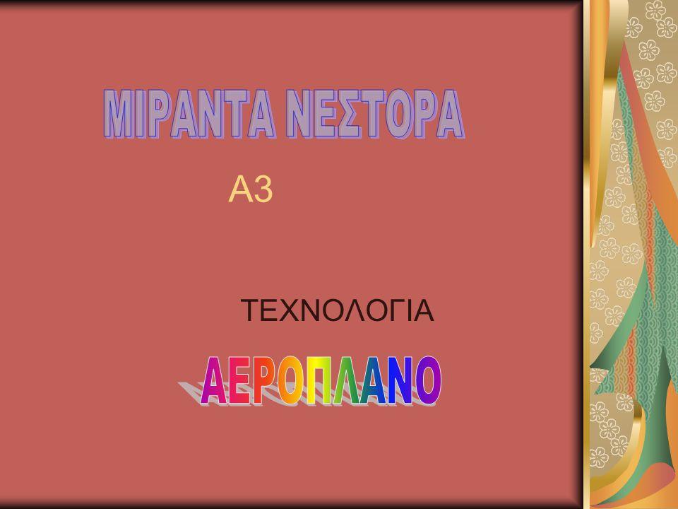 ΜΙΡΑΝΤΑ ΝΕΣΤΟΡΑ Α3 ΤΕΧΝΟΛΟΓΙΑ ΑΕΡΟΠΛΑΝΟ