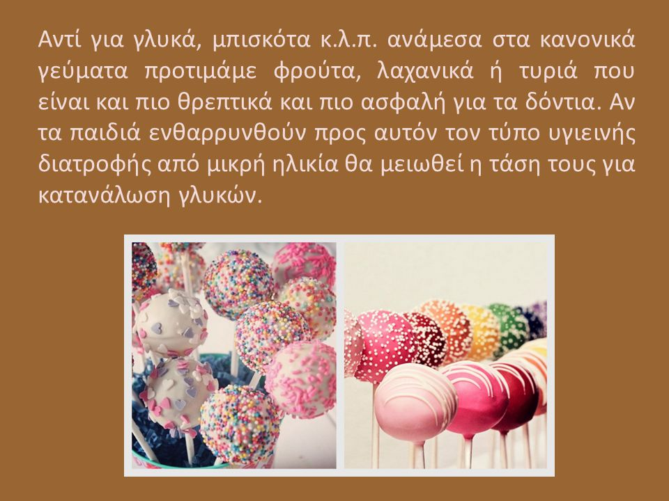 Αντί για γλυκά, μπισκότα κ. λ. π