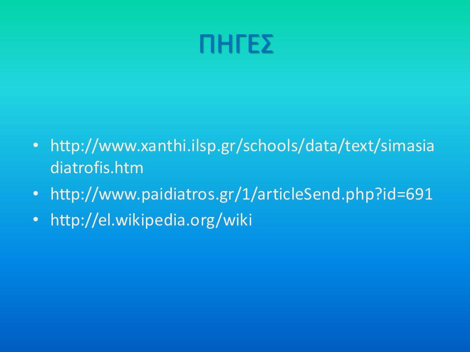 ΠΗΓΕΣ http://www.xanthi.ilsp.gr/schools/data/text/simasiadiatrofis.htm
