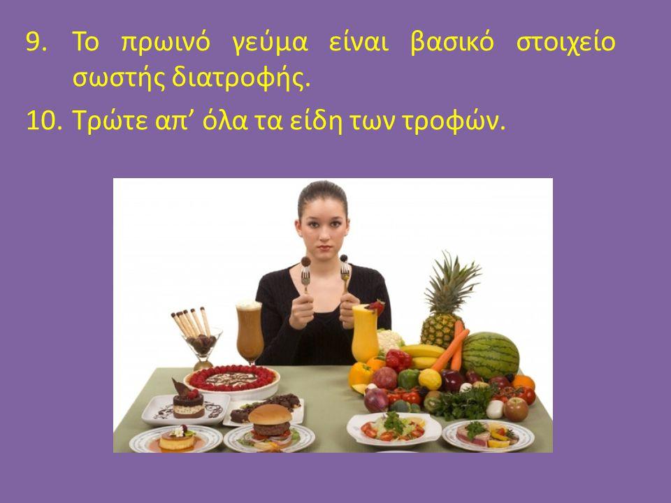 9. Το πρωινό γεύμα είναι βασικό στοιχείο σωστής διατροφής. 10