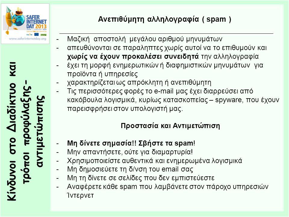 Ανεπιθύμητη αλληλογραφία ( spam )