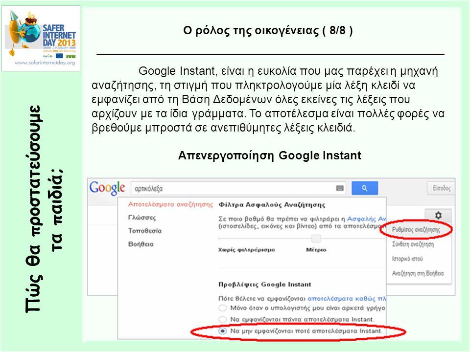 Απενεργοποίηση Google Instant