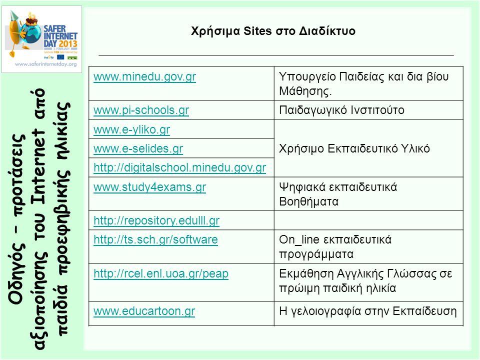 Χρήσιμα Sites στο Διαδίκτυο