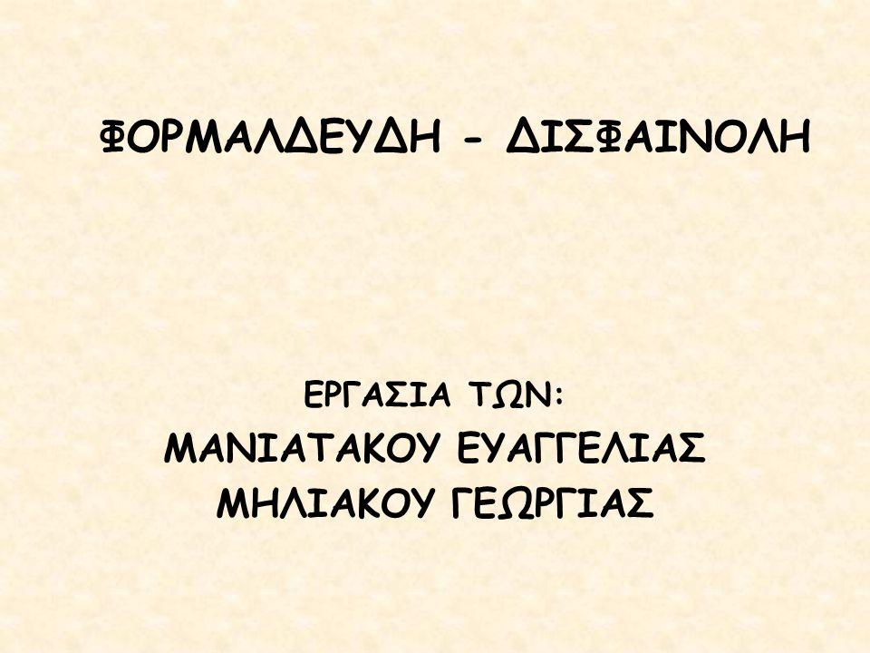 ΦΟΡΜΑΛΔΕΥΔΗ - ΔΙΣΦΑΙΝΟΛΗ