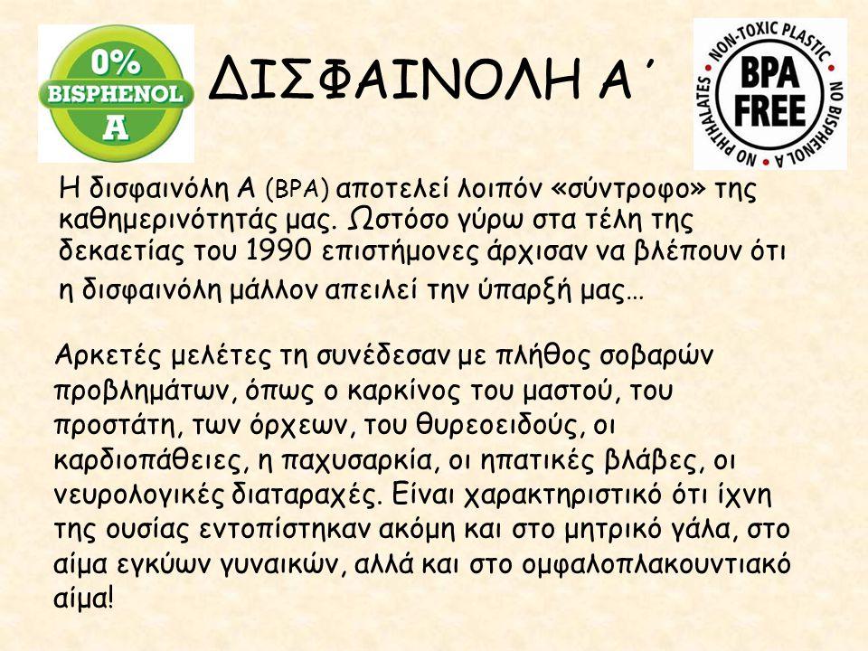 ΔΙΣΦΑΙΝΟΛΗ Α΄