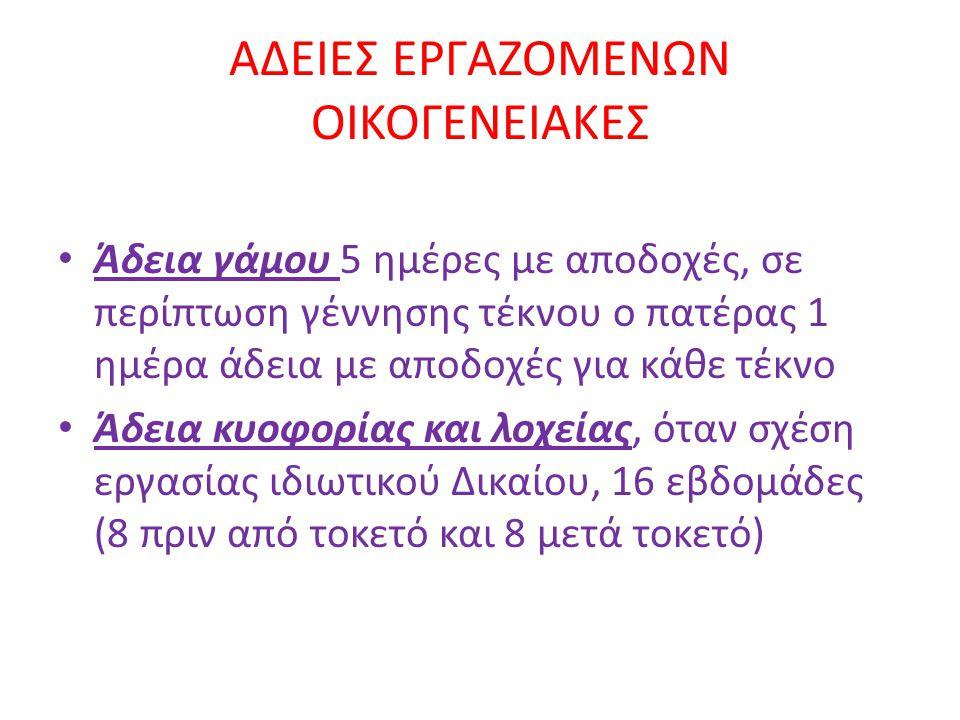 ΑΔΕΙΕΣ ΕΡΓΑΖΟΜΕΝΩΝ ΟΙΚΟΓΕΝΕΙΑΚΕΣ