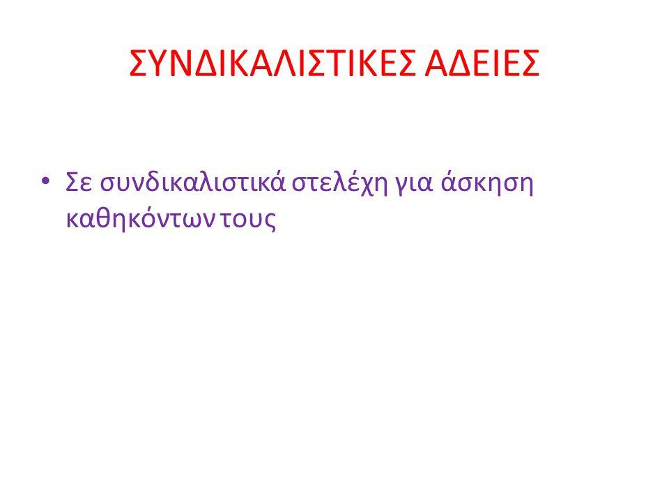 ΣΥΝΔΙΚΑΛΙΣΤΙΚΕΣ ΑΔΕΙΕΣ