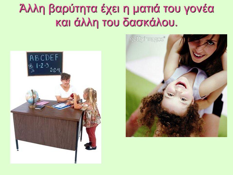 Άλλη βαρύτητα έχει η ματιά του γονέα και άλλη του δασκάλου.