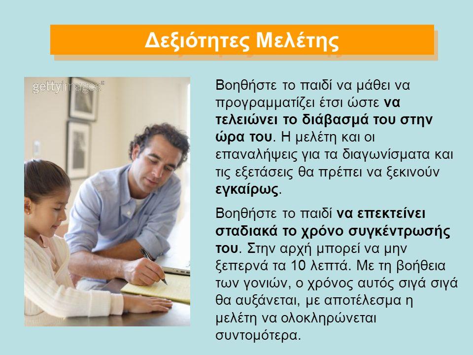 Δεξιότητες Μελέτης