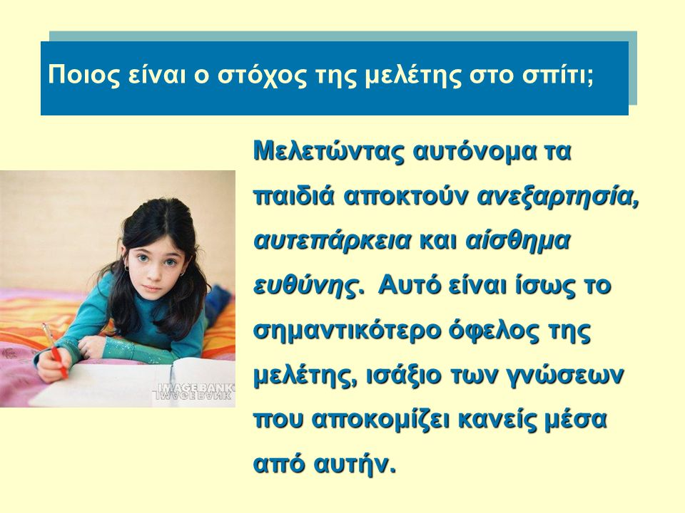 Ποιος είναι ο στόχος της μελέτης στο σπίτι;