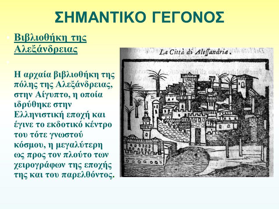 ΣΗΜΑΝΤΙΚΟ ΓΕΓΟΝΟΣ Βιβλιοθήκη της Αλεξάνδρειας
