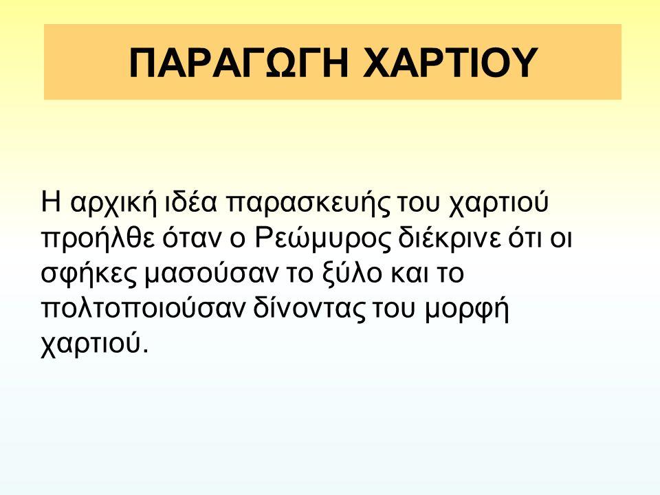 ΠΑΡΑΓΩΓΗ ΧΑΡΤΙΟΥ