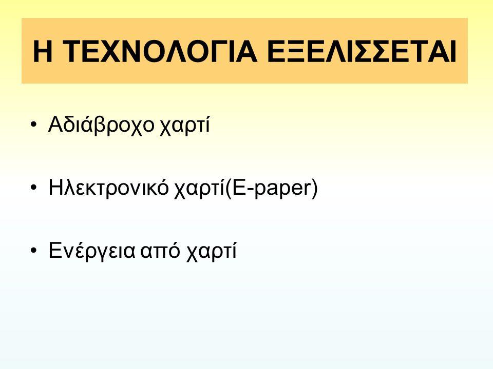 Η ΤΕΧΝΟΛΟΓΙΑ ΕΞΕΛΙΣΣΕΤΑΙ