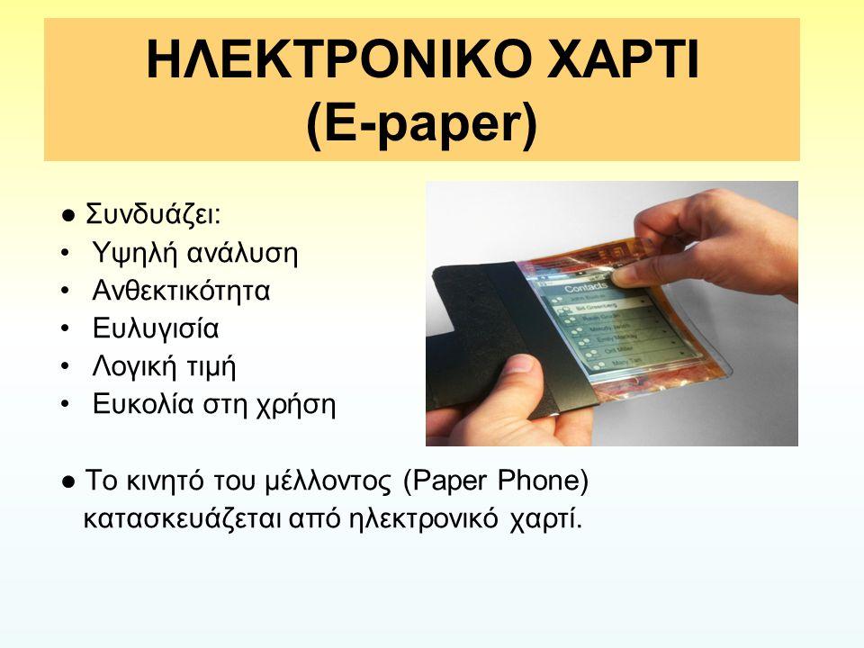 ΗΛΕΚΤΡΟΝΙΚΟ ΧΑΡΤΙ (E-paper)