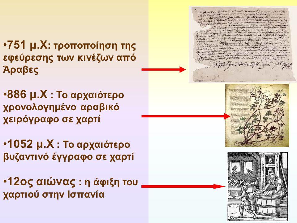 751 μ.Χ: τροποποίηση της εφεύρεσης των κινέζων από Άραβες