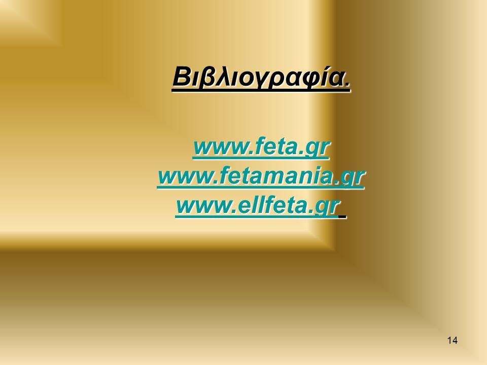 Βιβλιογραφία. www.feta.gr www.fetamania.gr www.ellfeta.gr