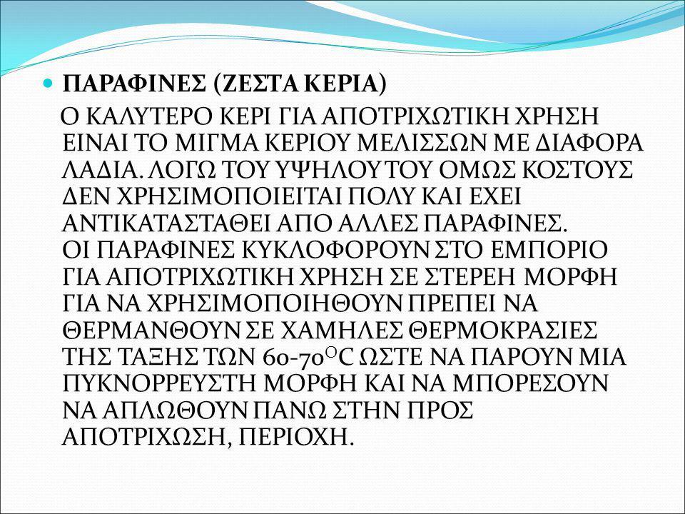 ΠΑΡΑΦΙΝΕΣ (ΖΕΣΤΑ ΚΕΡΙΑ)