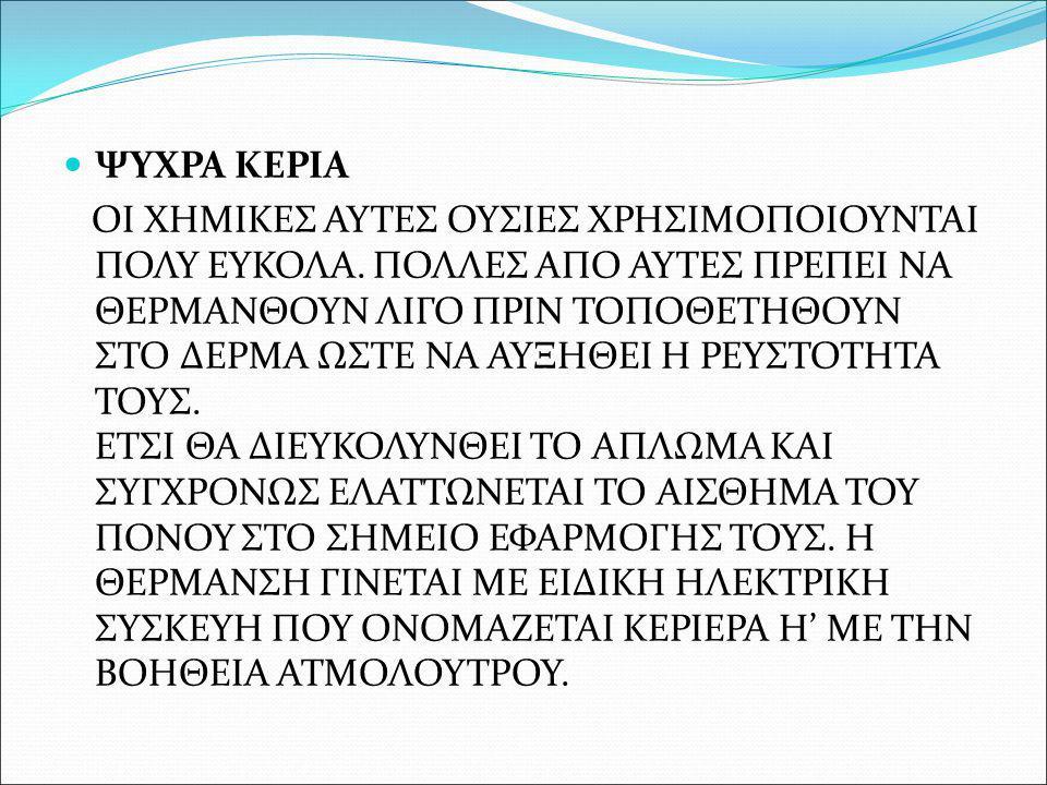 ΨΥΧΡΑ ΚΕΡΙΑ