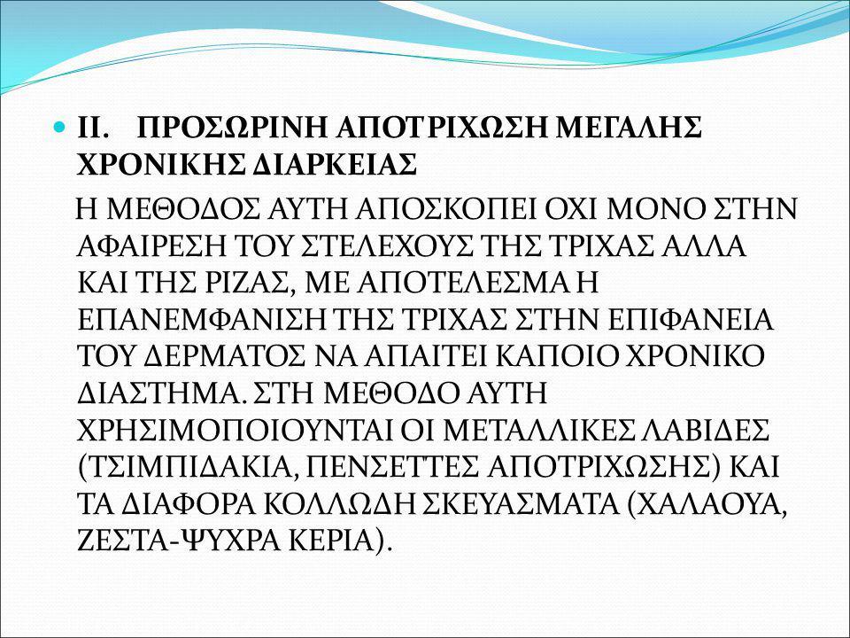 ΙΙ. ΠΡΟΣΩΡΙΝΗ ΑΠΟΤΡΙΧΩΣΗ ΜΕΓΑΛΗΣ ΧΡΟΝΙΚΗΣ ΔΙΑΡΚΕΙΑΣ