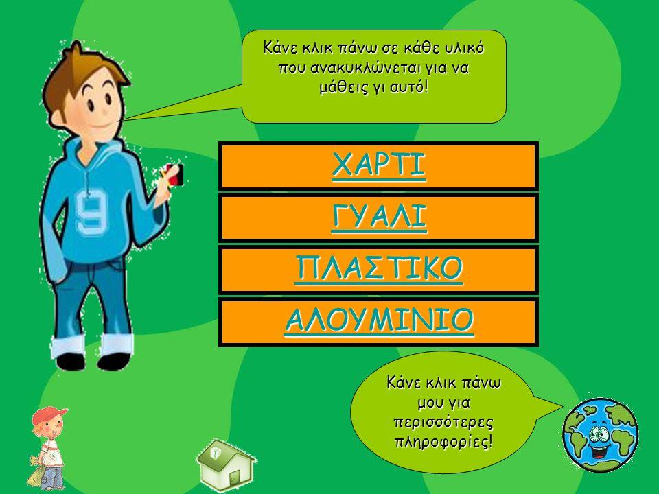 ΧΑΡΤΙ ΓΥΑΛΙ ΠΛΑΣΤΙΚΟ ΑΛΟΥΜΙΝΙΟ