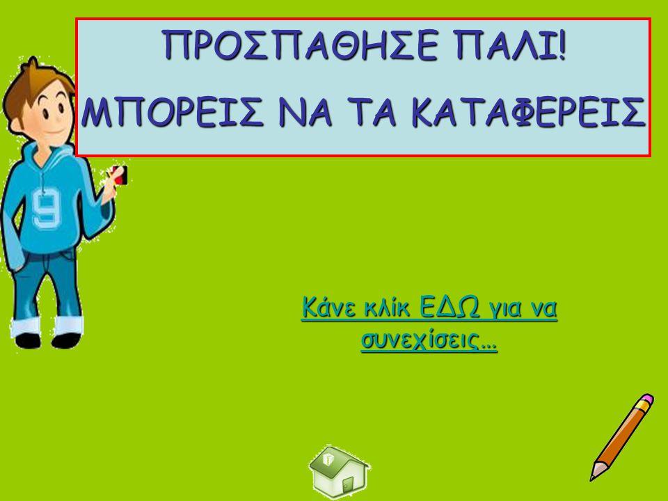 ΜΠΟΡΕΙΣ ΝΑ ΤΑ ΚΑΤΑΦΕΡΕΙΣ