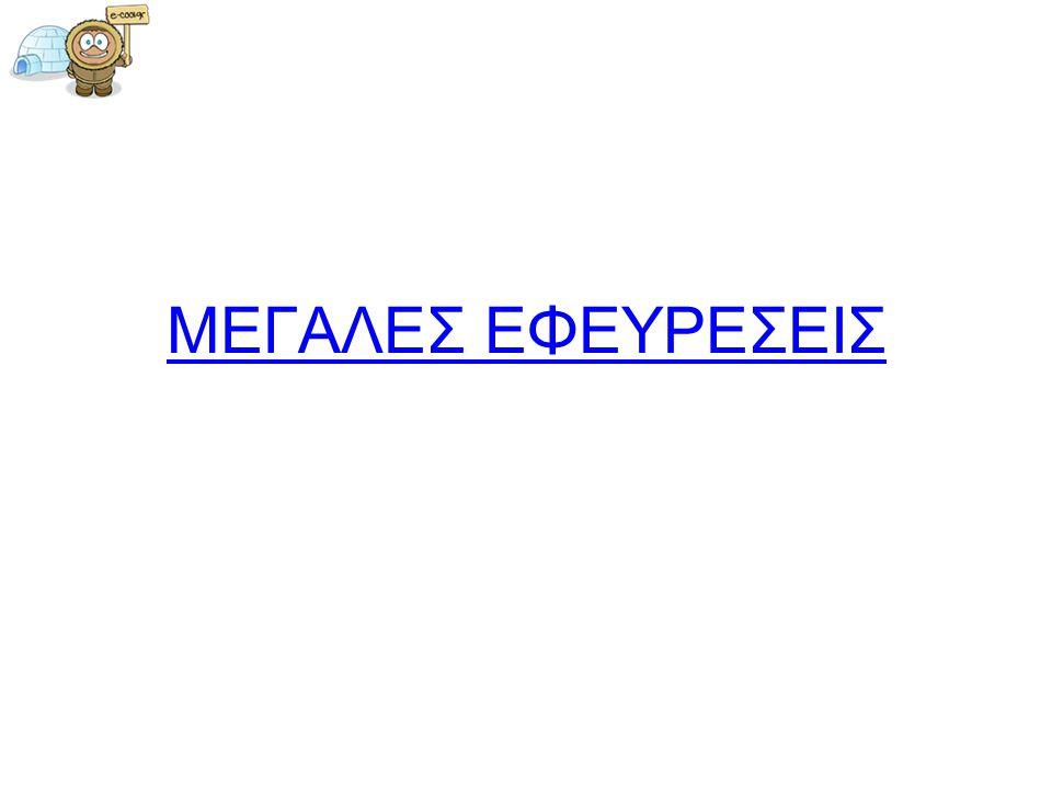 ΜΕΓΑΛΕΣ ΕΦΕΥΡΕΣΕΙΣ