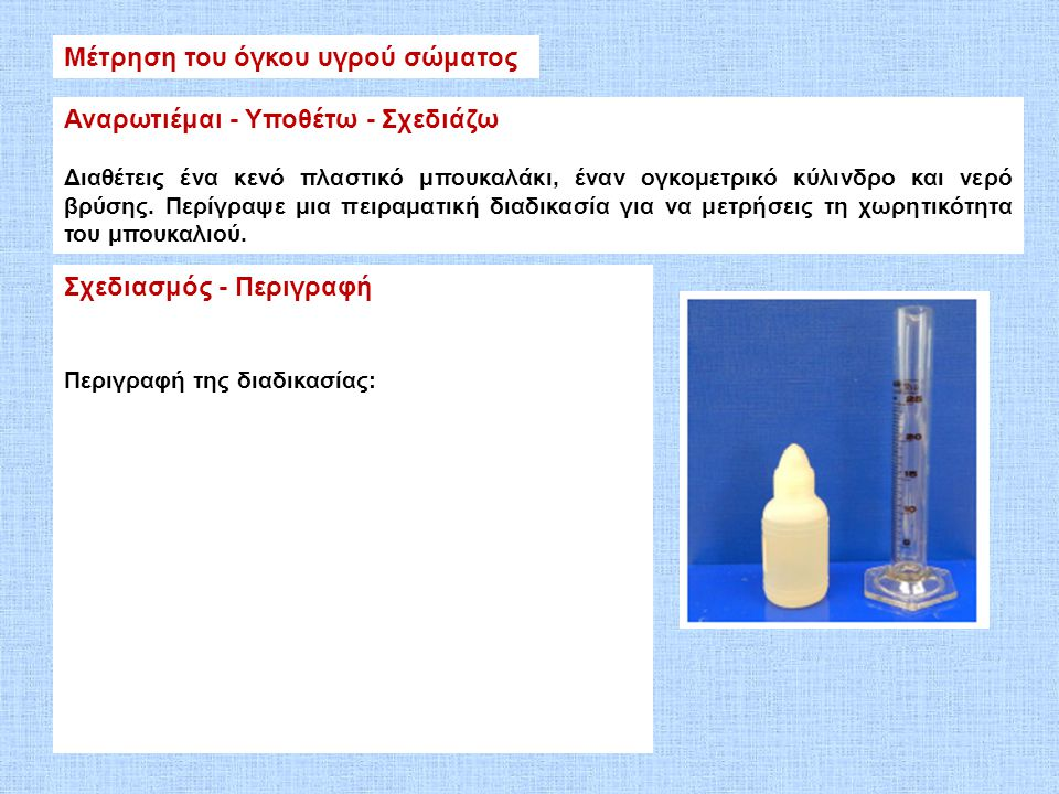 Μέτρηση του όγκου υγρού σώματος